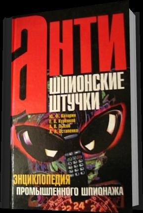 пособие шпиона шпионские штучки книга скачать бесплатно